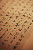 Calligraphy — Foto de Stock
