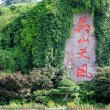 Wushan scenic areas - Foto de Stock