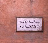 Urdu poem — Zdjęcie stockowe