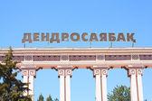 Arboretum. city of Shymkent. Kazakhstan — Zdjęcie stockowe