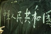 """Hand write """"China"""" in chinese word — Stock Photo"""