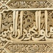 Arabic script. Alhambra. — Stock Photo