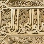 Arabic script. Alhambra. — Stock Photo #12400057