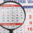 Stock Photo: Magnify and calendar