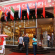 Russian Souvenir Shop — Stock Photo
