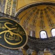 Royalty-Free Stock Photo: Hagia Sophia