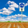 Wood bicycle way and sign against blue sky — Stock Photo