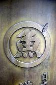 """Carácter de """"pez"""" en templo shinsho, narita, japón — Foto de Stock"""
