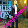 Stock Photo: Total sales in clothing store