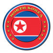 Award with the symbols of North Korea — Stock Photo