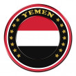 Award with the symbols of Yemen - Stockfoto