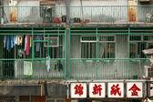 廉价公寓-香港城、 亚洲 — 图库照片
