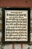 Hindi Sign - Sanjay Ghandi N.P. Mumbai, India — Stock Photo