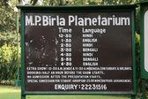 Birla Planetarium, Kolkata, India — Stock Photo