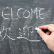 Stock Photo: Welcome - word written on a blackboard with a Chinese version