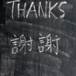 Stock Photo: Thanks - word written on a blackboard with a Chinese version