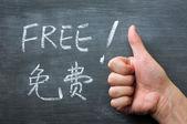 Libero - parola scritta su una lavagna presenta sbavature — Foto Stock