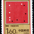 CHINA - CIRCA 1993: A Stamp printed in China shows the ancient game of Weiqi or Go, circa 1993 — Stock Photo