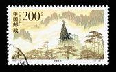 中国-大约 1997年: 在中国印刷的邮票展示黄山大约 1997年 — 图库照片