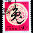 CHINA - CIRCA 1999: A Stamp printed in China shows the Year of Rabbit , circa 1999 — Stock Photo