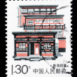 Stock Photo: CHIN- CIRC1989: Stamp printed in Chinshows Qinghai dwellings , circ1989