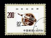 CHINA - CIRCA 1999: A Stamp printed in China shows the review of the 20th century , circa 1999 — Стоковое фото