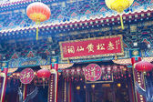 Wong Tai Sin Temple in Hong Kong — Foto Stock