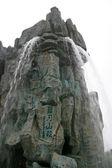 地質公園内の滝 — ストック写真