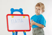Little cute boy wrote the word papa on a whiteboard — Stock Photo