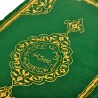 Holy Quran — Stock Photo #11032064