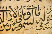 Islamic calligraphy — Stock Photo