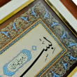 Islamic calligraphy — Stock Photo