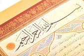 Islamisk kalligrafi — Stockfoto