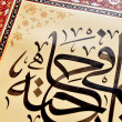 Islamic calligraphy - Stock Photo