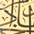 Islamic calligraphy — Stock Photo #11290950