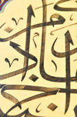Islamic calligraphy — Foto de Stock