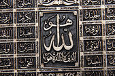 Names of God in the Qur'an — Stock Photo