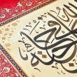 Islamic calligraphy — Stock Photo #12016563