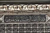 Caligrafía islámica — Foto de Stock