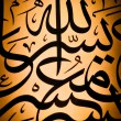 Islamic calligraphy — Stock Photo #12151964