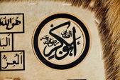 исламская каллиграфия — Стоковое фото