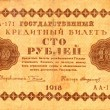 A hundred rubles in 1918 Release — Stock Photo
