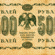 Stock Photo: Banknote denomination of five hundred rubles in 1918 Release