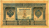 One ruble banknote production in 1898 — Stock Photo