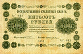 Banknote denomination of five hundred rubles in 1918 Release — Stock Photo