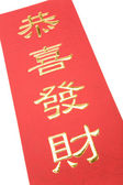 Chinese New Year Banner — Stock fotografie