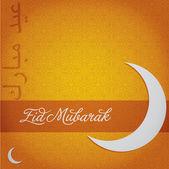 Blessed Eid! — Stock Photo