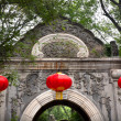 Stone Gate Garden Red Lanterns Prince Gong Mansion Qian Hai Beij — Stock Photo