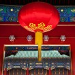Red Lantern Prince Gong's Mansion Qian Hai Beijing China — Stock Photo