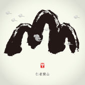 Vector zen brushstroke wave, the humane enjoy mountains,and live long lives — ストックベクタ